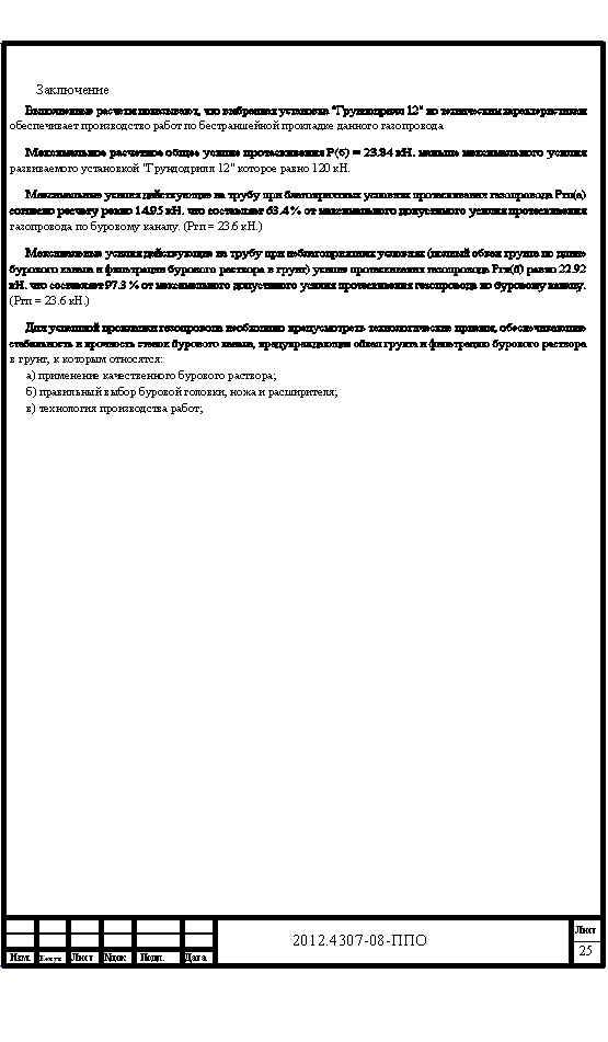 Калининграде гидроизоляция балконов в